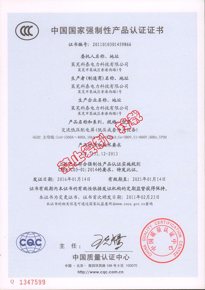 交流低压配电屏3C认证