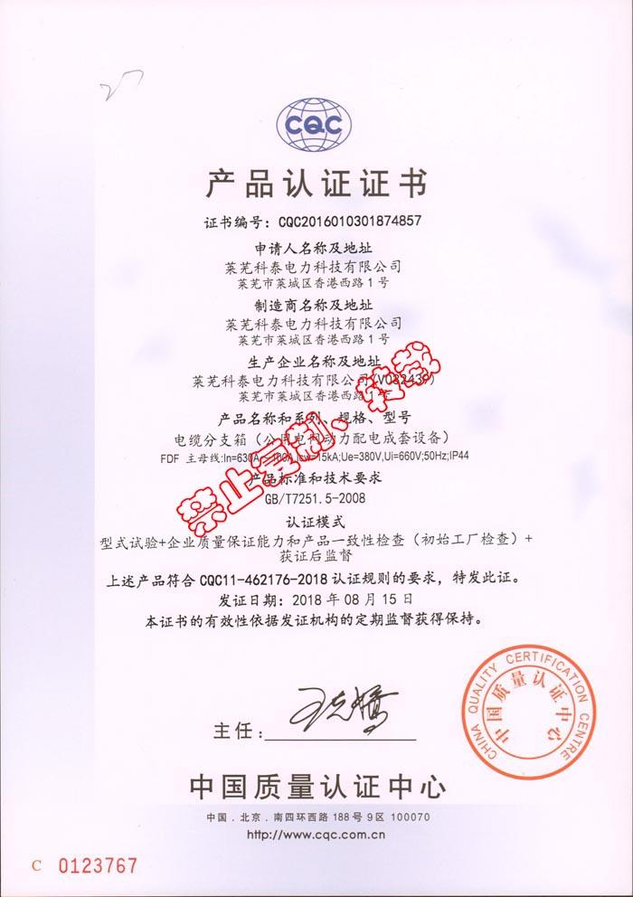 分支箱CQC认证